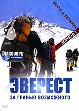 Эверест. За гранью возможного: Мечта о вершине. Эпизод 1