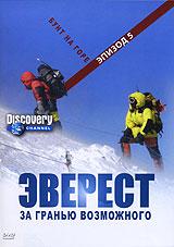 Эверест. За гранью возможного: Бунт на горе. Эпизод 5