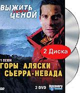 Discovery: Выжить любой ценой: Горы Аляски / Сьерра-Невада (2 DVD)