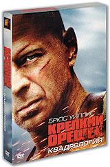 Крепкий орешек: Квадрология (4 DVD)