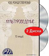 Культуроведение. 10 лекций (2 DVD)