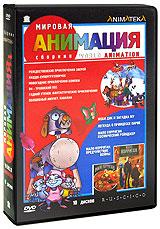 Мировая Анимация: Сборник мультфильмов (10 DVD)
