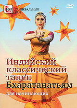 Индийский классический танец: Бхаратанатьям для начинающих