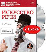Искусство речи: Этапы 1-2 (2 DVD)