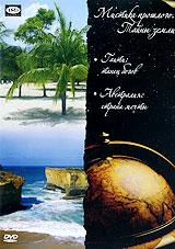 Мистика прошлого: Гаити: танец богов. Австралия: страна мечты