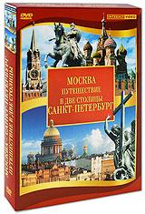 Москва. Санкт-Петербург. Путешествие в две столицы (2 DVD)