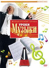 Музыкальный класс. Уроки музыки