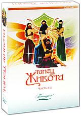 Танец живота. Часть 1-2 (2 DVD)