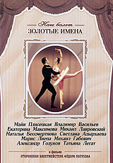 Откровения балетмейстера Федора Лопухова Федор Лопухов, Майя Плисецкая (...