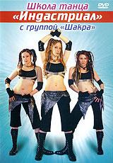 """Школа танца """"Индастриал"""" с группой """"Шакра"""""""