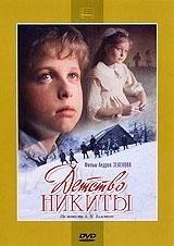 Детство Никиты