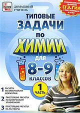 Типовые задачи по химии для 8-9 классов. Часть 1