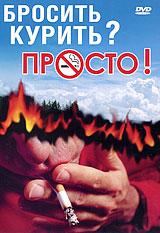 Бросить курить? Просто!
