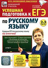 Подготовка к ЕГЭ по русскому языку. Части 2-3