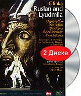 Glinka, Valery Gergiev: Ruslan And Lyudmila (2 DVD) valery turchin kandinsky in russia