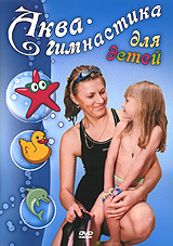 Аква-гимнастика для детей