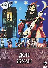Дон Жуан бенуа абте секреты д артаньяна книга 1 дон жуан из толедо мушкетер короля