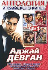 Антология индийского кино: Аджай Девган (4 в 1)