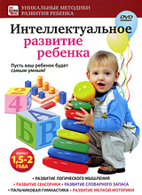 Интеллектуальное развитие ребенка от 1,5 до 2 лет