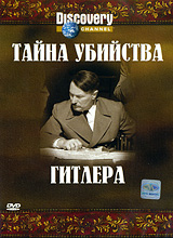 Discovery: Тайна убийства Гитлера
