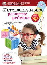 Интеллектуальное развитие ребенка от 2 до 3 лет