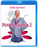 Розовая пантера 2 (Blu-ray)
