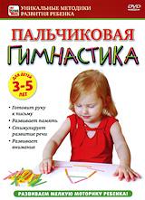 Пальчиковая гимнастика для детей от 3 до 5 лет
