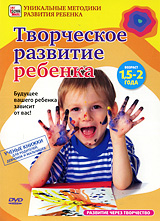 Творческое развитие ребенка от 1,5 до 2 лет