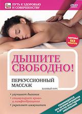 Дышите свободно: перкуссионный массаж. Базовый курс
