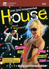 House: курс для продвинутых