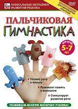 Пальчиковая гимнастика для детей от 5 до 7 лет