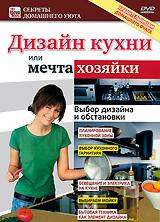Дизайн кухни или мечта хозяйки Хранительницам домашнего очага! Вы...