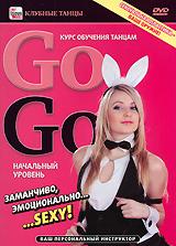 Курс обучения танцам Go-Go: Начальный уровень