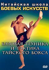 Китайская школа боевых искусств: Базовая техника и тактика тайского бокса