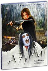 Азуми (2 DVD)