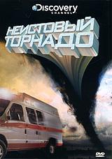 Discovery: Неистовый торнадо