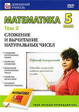 Математика: 5 класс. Том 2