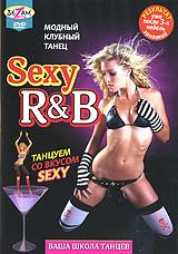 Модный клубный танец: Sexy R&B