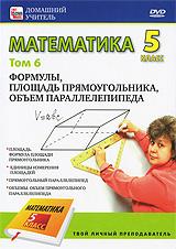 Математика: 5 класс. Том 6