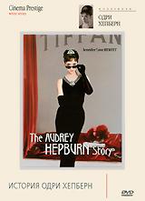 История Одри Хепберн коллекция одри хепберн как украсть миллион