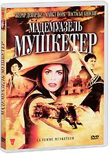 Мадемуазель Мушкетер бенуа абте секреты д артаньяна книга 1 дон жуан из толедо мушкетер короля