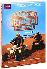 BBC: Кулинарная книга байкеров: Трансильвания / Мексика. Часть 2