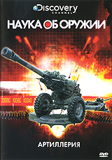 Discovery: Наука об оружии: Артиллерия