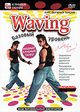 Waving: Базовый уровень