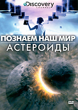Discovery: Познаем наш мир. Астероиды