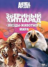 Звериный хит-парад: Звезды животного мира