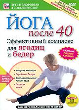 Йога после 40: Эффективный комплекс для ягодиц и бедер