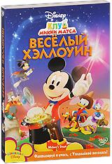 Клуб Микки Мауса: Веселый Хэллоуин