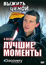 Discovery: Выжить любой ценой: Лучшие моменты, сезон 5