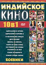 Индийское Кино: Боевики (10 в 1)